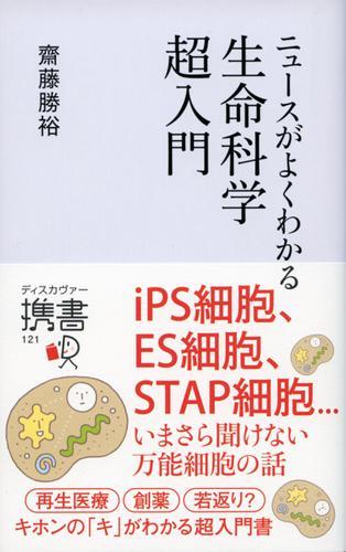 ニュースがよくわかる生命科学超入門 / 斎藤勝裕