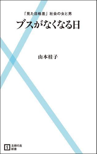 ブスがなくなる日 / 山本桂子