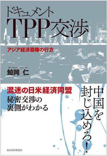 ドキュメント TPP交渉―アジア経済覇権の行方 / 鯨岡仁