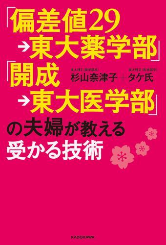 「偏差値29→東大薬学部」「開成→東大医学部」の夫婦が教える受かる技術 / 杉山奈津子