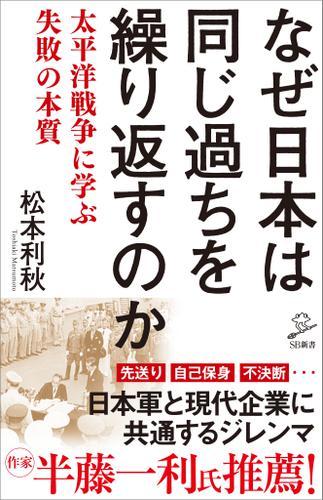 なぜ日本は同じ過ちを繰り返すのか 太平洋戦争に学ぶ失敗の本質 / 松本利秋