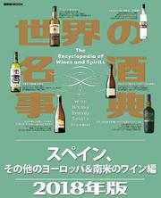 世界の名酒事典2018年版 スペイン、その他のヨーロッパ&南米のワイン編