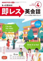 NHKテレビ もっと伝わる! 即レス英会話 (2021年4月号) / NHK出版