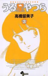 うる星やつら 〔新装版〕(3)
