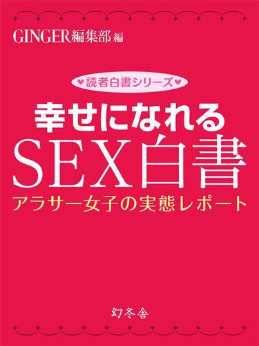 幸せになれるSEX白書 アラサー女子の実態レポート / GINGER編集部