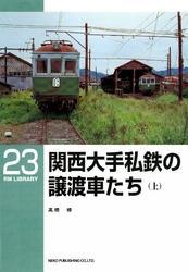 関西大手私鉄の譲渡車たち(上) / 高橋修