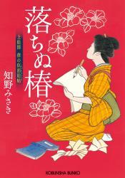 落ちぬ椿~上絵師 律の似面絵帖~ / 知野みさき