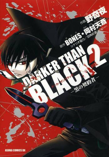 DARKER THAN BLACK -黒の契約者-(2) / 野奇夜