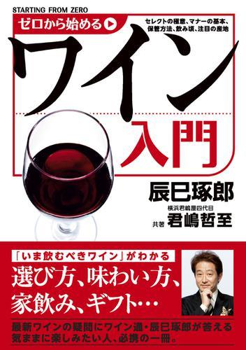 ゼロから始めるワイン入門 / 辰巳琢郎