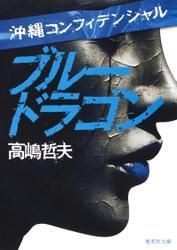 沖縄県警シリーズ