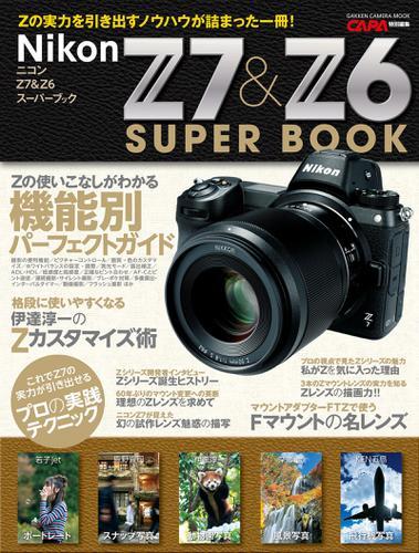 ニコンZ7&Z6スーパーブック / CAPA編集部