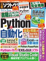 日経ソフトウエア (2021年3月号) / 日経BP