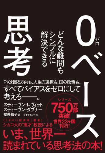 0ベース思考 / 櫻井祐子