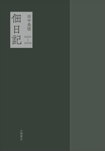 佃日記 2001-2003 / 田中長徳