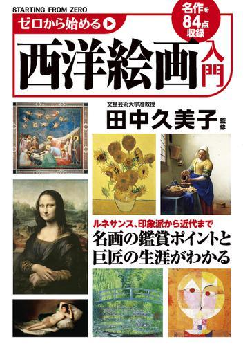 ゼロから始める西洋絵画入門 / 田中久美子