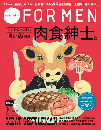 Hanako FOR MEN vol.12 肉食紳士。 / マガジンハウス
