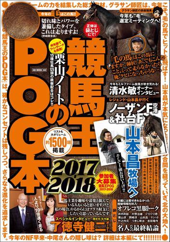 競馬王のPOG本 2017-2018 / 競馬王編集部