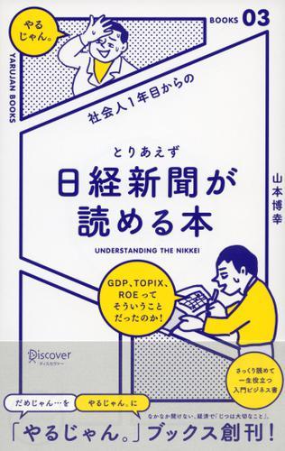 社会人1年目からの とりあえず日経新聞が読める本 / 山本博幸