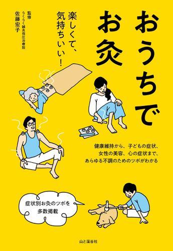 おうちでお灸 / 佐藤 宏子