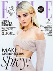 エル・ジャポン(ELLE JAPON) (2021年9月号) / ハースト婦人画報社