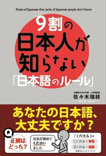 9割の日本人が知らない「日本語のルール」 / 佐々木瑞枝
