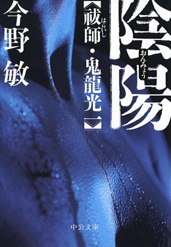 陰陽 祓師・鬼龍光一 / 今野敏