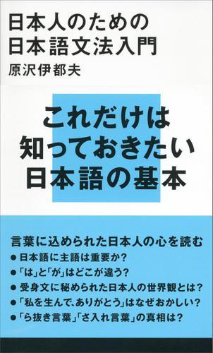 日本人のための日本語文法入門 / 原沢伊都夫