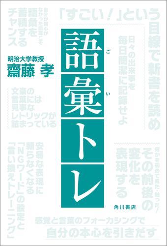 語彙トレ / 齋藤孝