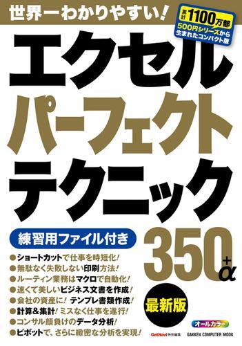 エクセルパーフェクトテクニック350+α最新版 / GetNavi特別編集
