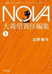NOVA1【分冊版】社員たち / 北野勇作
