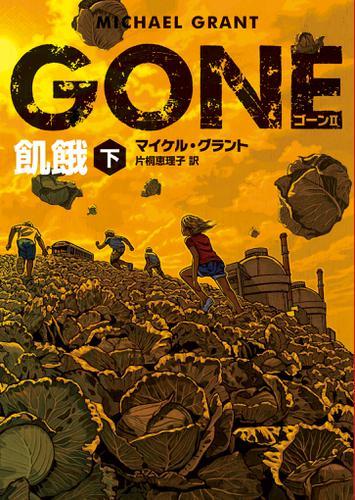GONE ゴーン II 飢餓 下 / マイケル・グラント