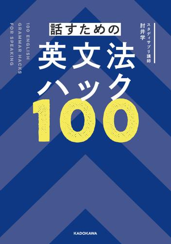 話すための英文法ハック100 / 肘井学