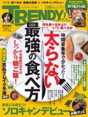 日経トレンディ (TRENDY) (2021年7月号) / 日経BP