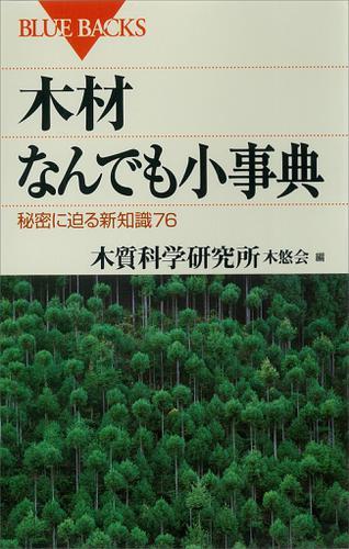 木材なんでも小事典 秘密に迫る新知識76 / 木質科学研究所木悠会