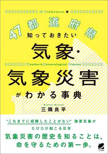 47都道府県 知っておきたい気象・気象災害がわかる事典 / 三隅良平