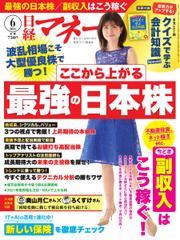 日経マネー (2021年6月号) / 日経BP