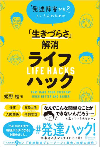 「発達障害かも?」という人のための「生きづらさ」解消ライフハック / 姫野 桂