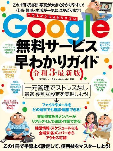 Google無料サービス早わかりガイド令和3年最新版 / 河本亮