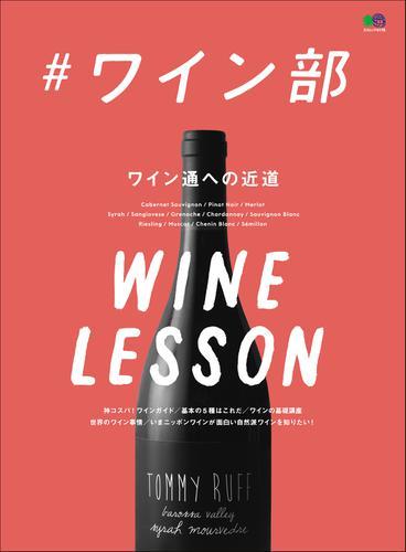 #ワイン部 / ムック編集部