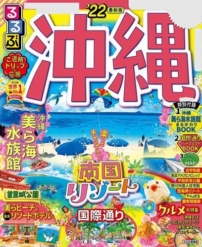 るるぶ沖縄'22 / JTBパブリッシング