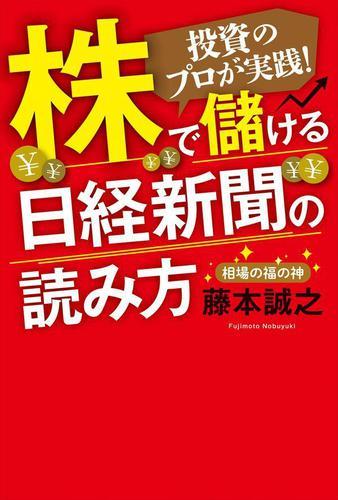 株で儲ける日経新聞の読み方 / 藤本誠之