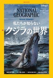 ナショナル ジオグラフィック日本版 (2021年5月号) / 日経ナショナル ジオグラフィック社
