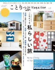 ことりっぷマガジン Vol.29 2021夏 / 昭文社