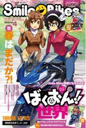 スマイルバイク (Vol.10)