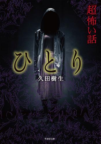 「超」怖い話 ひとり / 久田樹生