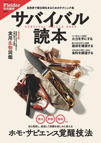 サバイバル読本 / 笠倉出版社