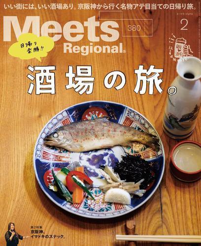 Meets Regional 2020年2月号・電子版 / 京阪神エルマガジン社