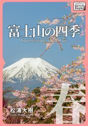 富士山の四季 ―春― / 松浦大樹