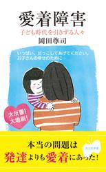 愛着障害~子ども時代を引きずる人々~ / 岡田尊司