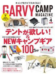 ガルヴィ 2021年4月号 / 実業之日本社